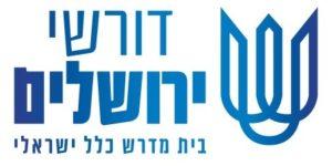 דורשי ירושלים בית מדרש כלל ישראלי תנועת ירושלים