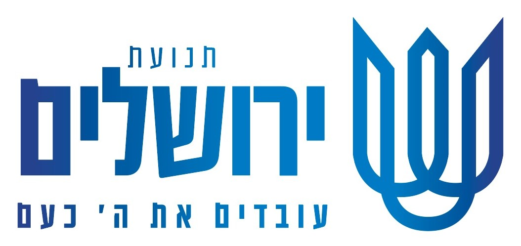 תנועת ירושלים