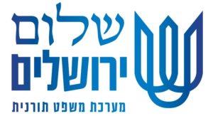 שלום ירושלים מערכת משפט תורנית תנועת ירושלים